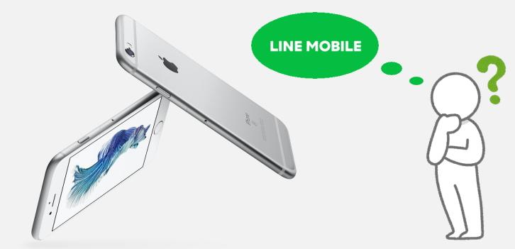 ラインモバイル iPhone