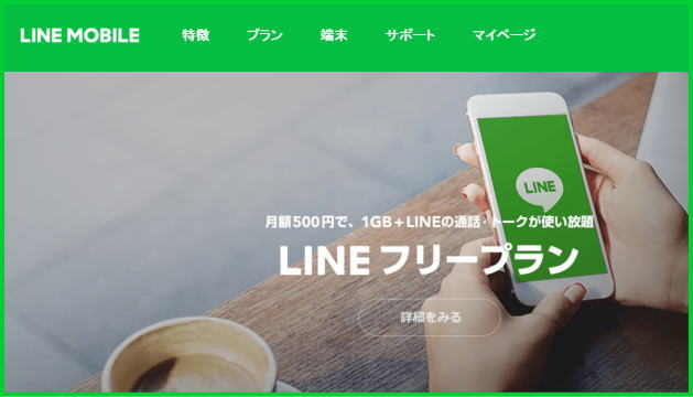 ラインモバイル公式サイト