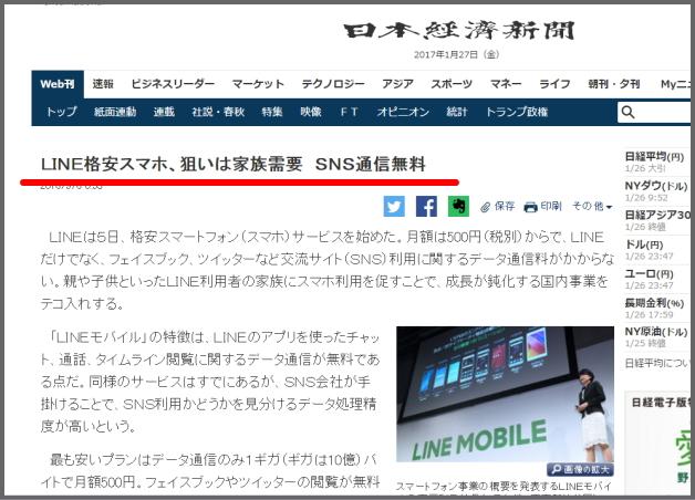 ラインモバイル 日経新聞オンライン
