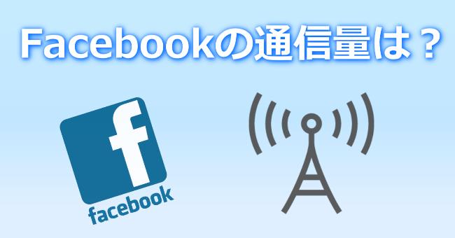 Facebook 通信量