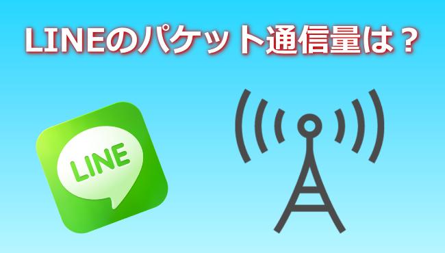 LINE パケット 通信料